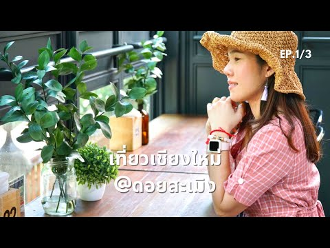 EP1.[1/3]-เที่ยวสะเมิง- -vlog-