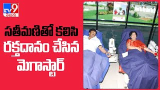 Chiranjeevi donates blood along with wife Surekha on World Blood Donor Day - TV9 - TV9