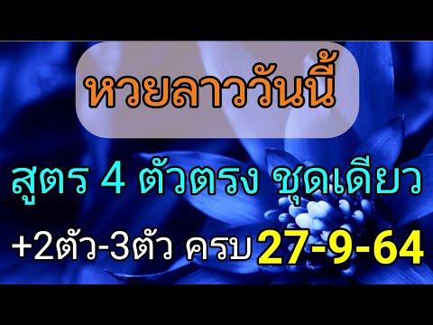 แนวทางหวยลาว-เลข-4-ตัวตรง-27/9