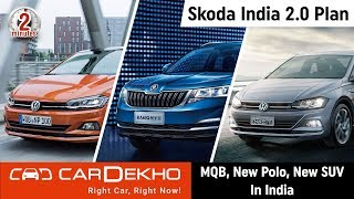 Skoda India 2.0 Plan | MQB, New Polo, New SUV In India | #In2Mins