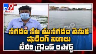 TV9 Ground Report : హైదరాబాద్కు మళ్లీ వరద ముప్పు తప్పదా? ||  కబ్జాలే కొంప ముంచుతున్నాయా.? - TV9