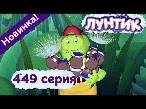 Кадр из мультфильма «Лунтик : 449 серия · Заботливые няньки»