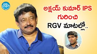 Ram Gopal Varma (RGV) About Akshay Kumar IPS | Dil Se with Anjali | iDream Telugu Movies - IDREAMMOVIES