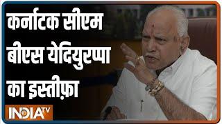 Breaking News | BS Yediyurappa ने मुख्यमंत्री पद से दिया त्यागपत्र, गवर्नर को सौंपेंगे इस्तीफ़ा - INDIATV