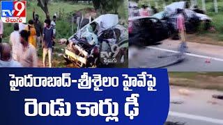 Nagarkurnool : శ్రీశైలం హైవే పై ఘోర రోడ్డు ప్రమాదం.. 8 మంది మృతి! - TV9 - TV9