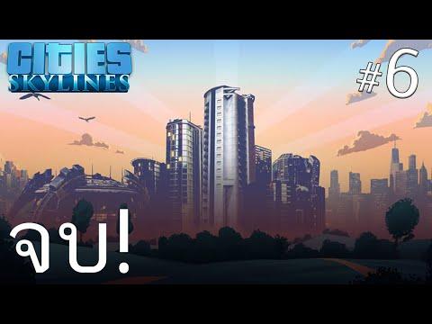 Cities-Skylines---สร้างเมืองกล