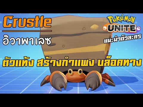 Crustle-อิวาพาเลซ-แท้งสร้างกำแ