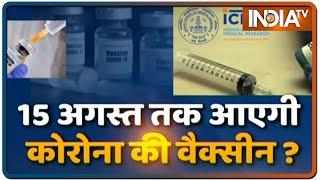 कब तक आएगी Corona की Vaccine? जानें AIIMS के डायरेक्टर Randeep Guleria ने क्या कहा - INDIATV