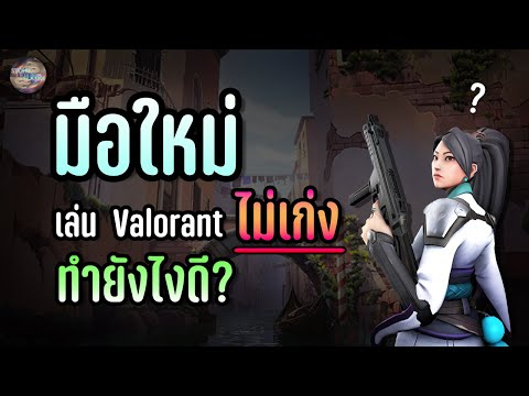 พึ่งเล่น-Valorant-เก่งไม่ทันเพ