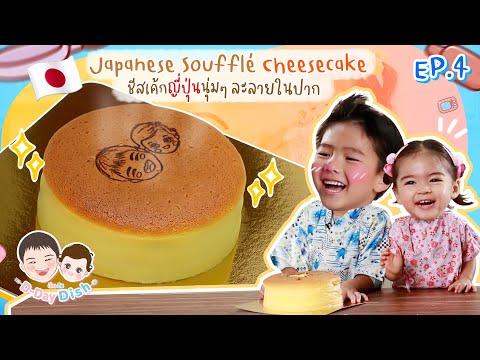 Japanese-Soufflé-Cheesecake-ชี