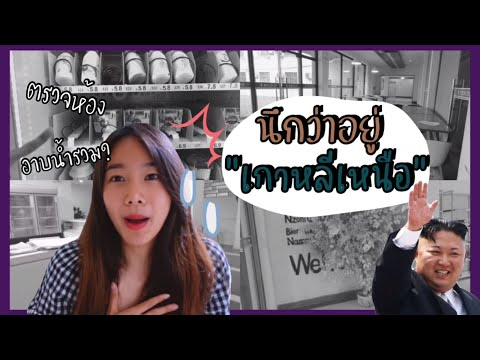 Ep.84-รีวิวหอพักเรียนภาษาที่จี