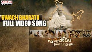 Swach Bharath Full Video Song | Swachha Lokam Songs | G.M.Satish - ADITYAMUSIC