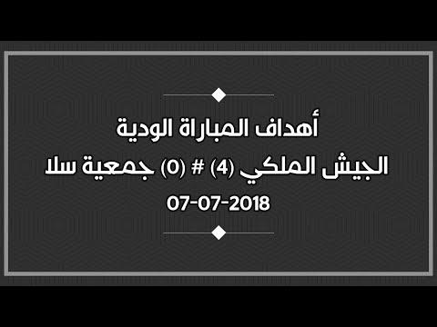 أهداف المباراة الودية (الجيش الملكي 4 ـ 0 جمعية سلا)