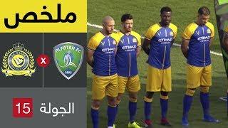 ملخص مباراة الفتح والنصر - دوري كاس الأمير محمد بن سلمان
