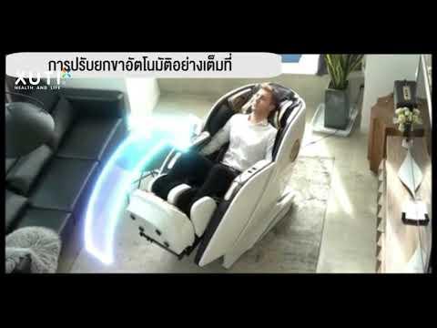 เก้าอี้นวดระดับไฮเอนด์-ซีรีส์X