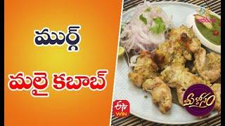Murg Malai Kabab | Quick Recipes | ETV Abhiruchi - ETVABHIRUCHI