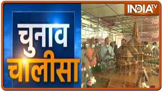 यूपी और पंजाब चुनावों से जुड़ी 40 खबरें | Chunav Chalisa | August 5, 2021 - INDIATV