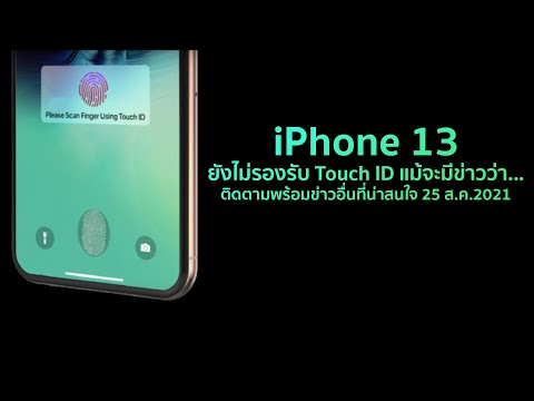 iPhone-13ยังไม่รองรับ-Touch-ID