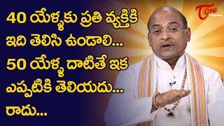 40 యేళ్ళకు ప్రతి వ్యక్తికి ఇది తెలిసి ఉండాలి.. 50 యేళ్ళు దాటితే...!! Garikapati Speech | TeluguOne - TELUGUONE