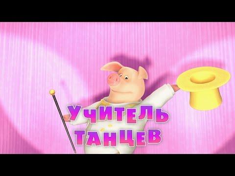 Кадр из мультфильма «Маша и Медведь : Учитель танцев (серия 46)»