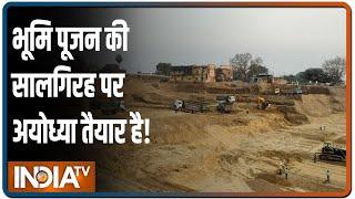 Ram Mandir के भूमि पूजन का एक साल, Ayodhya में आज भव्य कार्यक्रम, CM Yogi लेंगे हिस्सा - INDIATV