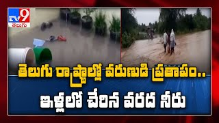 Heavy rainfall across Telangana : షాద్ నగర్ లో ఇళ్లలోకి వర్షపు నీరు - TV9 - TV9
