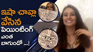 Isha Chawla's Painting is Awesome | ఇషా చావ్లా వేసిన పెయింటింగ్ ఎంత బాగుందో | IG Telugu - IGTELUGU
