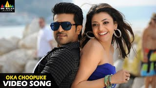 Naayak Movie Oka Choopuke Padipoya Full Video Song   Latest Telugu Superhits   Sri Balaji Video - SRIBALAJIMOVIES