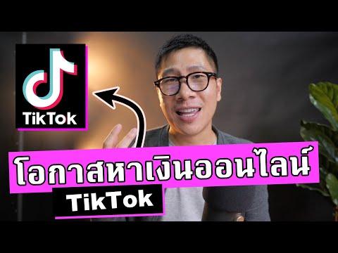 โอกาสหาเงินออนไลน์-ผ่าน-TikTok