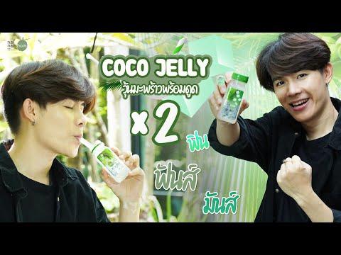 Coco-Jelly--วุ้นน้ำมะพร้าวน้ำห