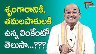 శృంగారానికి, తమలపాకులకి ఉన్న లింకేంటో తెలుసా..? | Garikapati Satirical Speech | TeluguOne - TELUGUONE