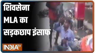 Shiv Sena विधायक ने की गुंडागर्दी, BMC कर्मचारी पर डाला कचरा, वीडियो वायरल - INDIATV