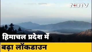 Himachal Pradesh ने Lockdown 30 जून तक बढ़ाने का लिया फैसला - NDTVINDIA