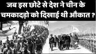 जब इस देश की छोटी सी सेना के आगे China ने टेके थे घुटने? पीठ दिखाकर भागे थे चीनी चमकादड़ ! - AAJKIKHABAR1
