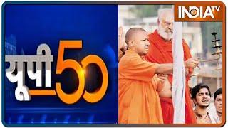 Uttar Pradesh से जुड़ी 50 बड़ी खबरें | UP 50: Non-Stop Superfast | July 24, 2021 | IndiaTV - INDIATV