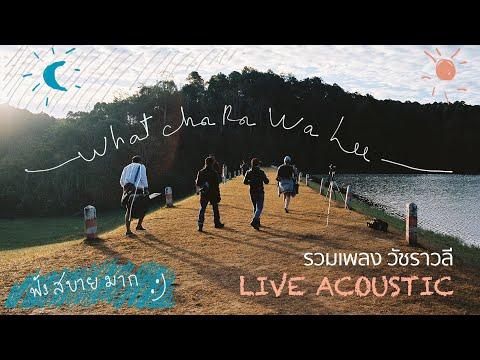 รวมเพลง-วัชราวลี-LIVE-ACOUSTIC