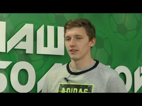 Антон Митерев ответил на вопросы болельщиков