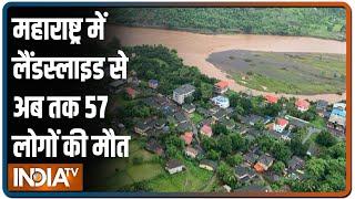Maharashtra Landslide: महाराष्ट्र में बाढ़-लैंडस्लाइड से अब तक 57 लोगों की मौत - INDIATV