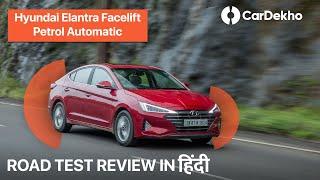 Hyundai Elantra 2019   Petrol Automatic Review in Hindi   CarDekho