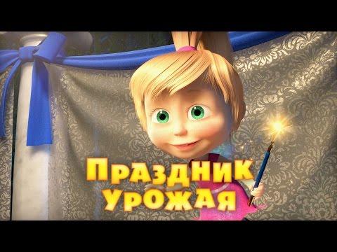 Кадр из мультфильма «Маша и Медведь : Праздник урожая (серия 50)»