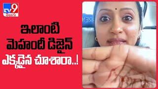 Anchor Suma funny video about her Mehndi || Tejashwini Gowda - TV9 - TV9