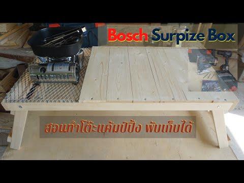 Bosch-Surpize-Box-สอนทำโต๊ะแค้
