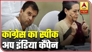 What is Congress's 'Speak Up India' campaign against Modi govt? - ABPNEWSTV