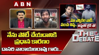 Reasons to participate in MAA elections: Manchu Vishnu | The Debate | ABN Telugu - ABNTELUGUTV