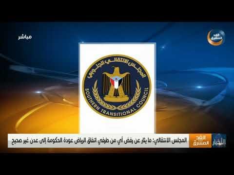 المجلس الانتقالي: ما يثار عن رفض أي من طرفي اتفاق الرياض عودة الحكومة إلى عدن غير صحيح
