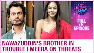 Nawazuddin's brother accused of sexual harassment | Meera on threats by Jr NTR fans | E-Town News - ZOOMDEKHO