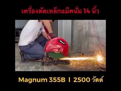 เครื่องตัดเหล็กแม็คนั่ม-magnum