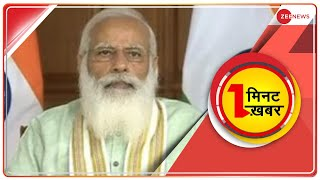 1 Minute, 1 Khabar: बड़ी खबरें   Top News Today   Breaking News   Hindi News   Non-Stop News - ZEENEWS