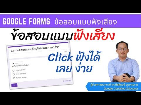 Google-forms-กับการสร้างข้อสอบ
