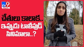 సౌత్ సినిమాల కోసం ఎదురుచూస్తున్న బాలీవుడ్ బ్యూటీ Sonam Kapoor - TV9 - TV9